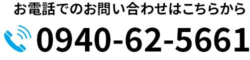 0940-62-5661