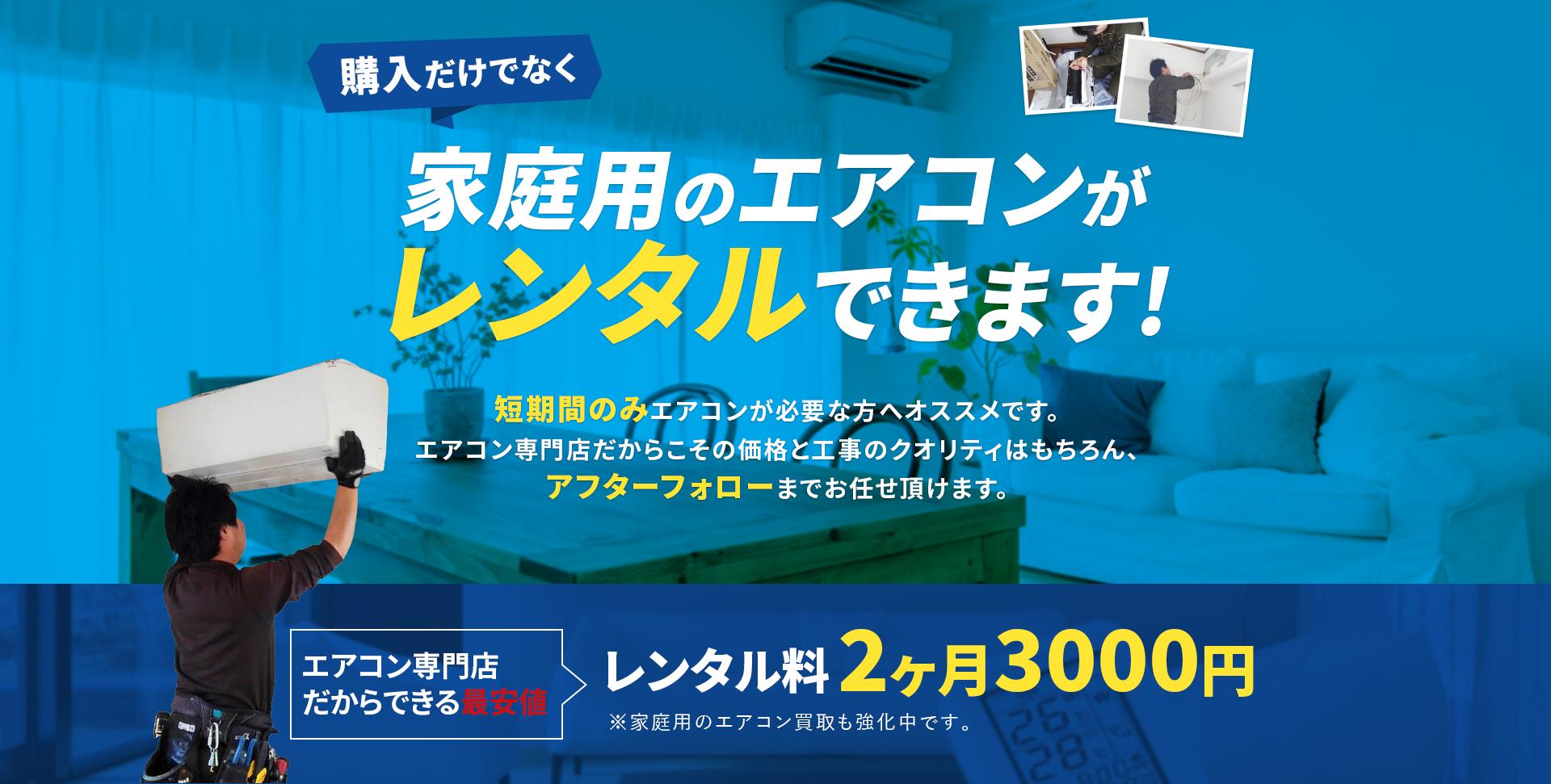 家庭用のエアコンがレンタルできます!