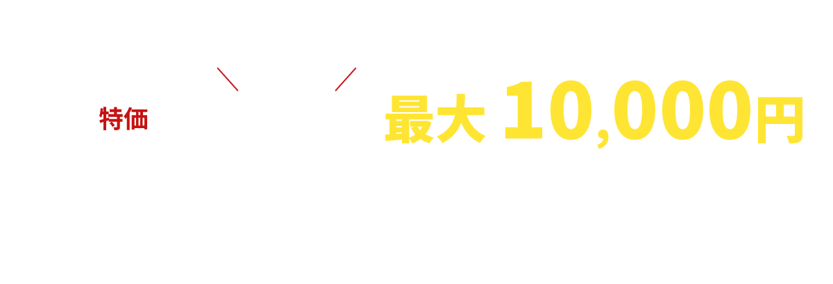エアコン専門店特価買取金額最大10,000円~